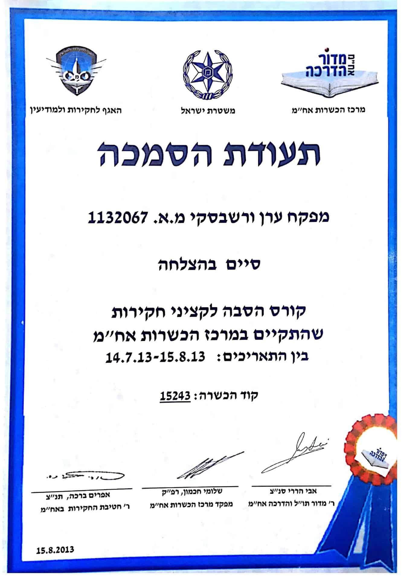 משטרת ישראל - קצין חקירות